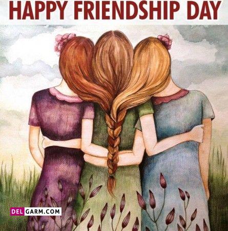 عکس تبریک روز جهانی دوست