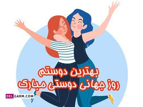 عکس نوشته تبریک روز جهانی بهترین دوست