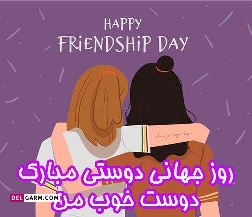عکس نوشته تبریک روز جهانی دوست
