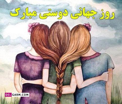 عکس روز جهانی دوست برای پروفایل