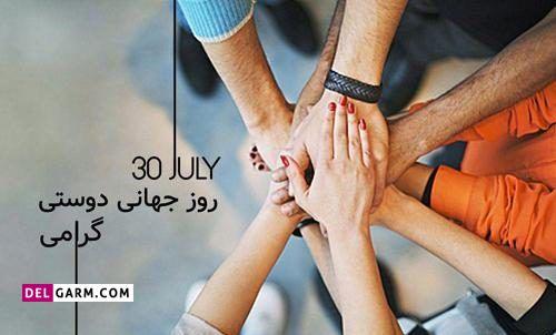 عکس های روز جهانی دوست