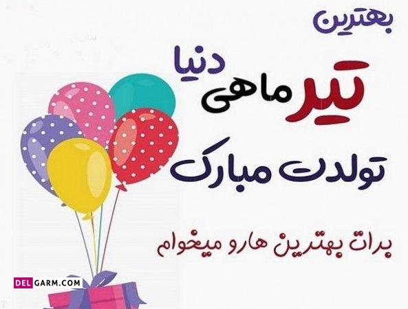 تبریک تولد دوست تیر ماهی