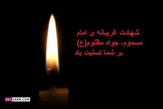 عکس تسلیت شهادت امام جواد