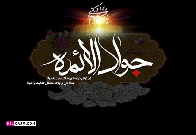 عکس زیبا برای شهادت امام جواد