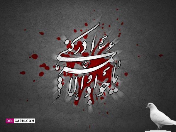 عکس نوشته تسلیت شهادت امام محمد تقی