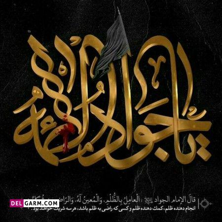 عکس نوشته تسلیت شهادت امام جواد