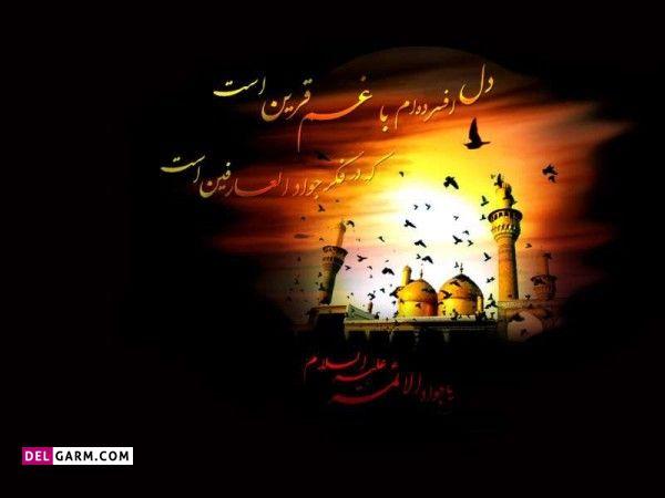 عکس از شهادت امام جواد