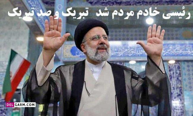 عکس تبریک پیروزی رئیسی