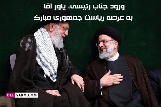 عکس پیروزی رئیسی