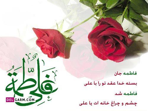 عکس سالگرد ازدواج امام علی (ع) و حضرت فاطمه (س)