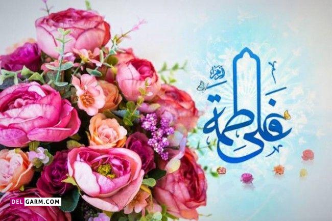 عکس برای سالگرد ازدواج امام علی (ع) و حضرت فاطمه (س)