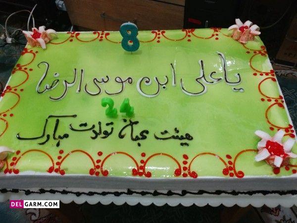کیک ولادت امام رضا با خامه