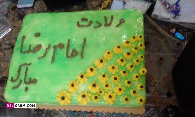 کیک برای ولادت امام رضا