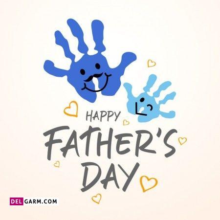 تبریک برای روز جهانی پدر به دایی