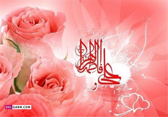 متن تبریک سالروز ازدواج امام علی (ع) و حضرت فاطمه (س) به عربی