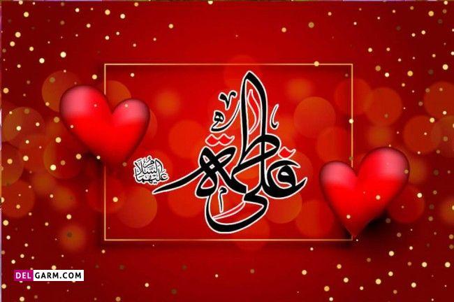 تبریک عربی سالروز ازدواج امام علی (ع) و حضرت فاطمه (س)