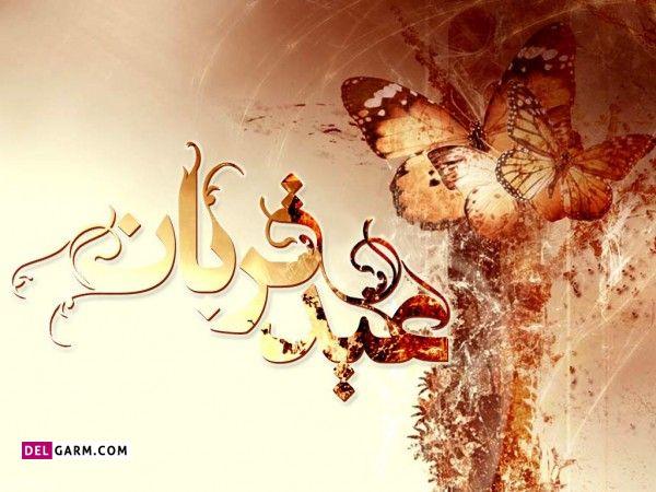 عید قربان به عربی