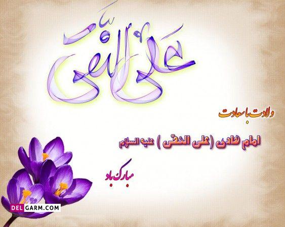 شعری برای ولادت امام هادی