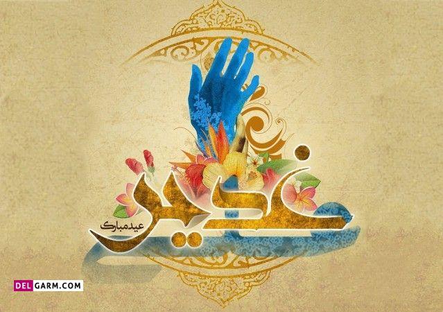 دلنوشته درباره عید غدیر
