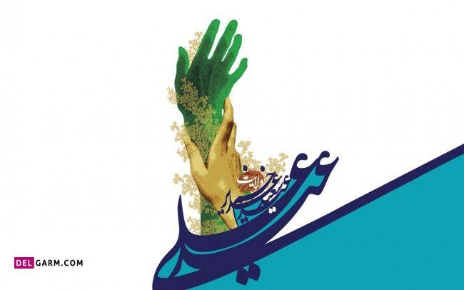 دلنوشته درمورد عید غدیر