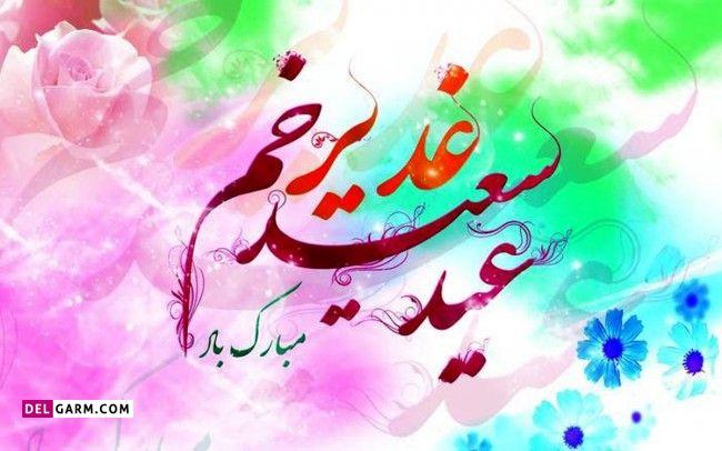 آهنگ عید غدیر