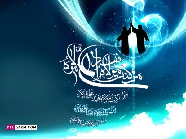 تبریک عید غدیر به تمامی شیعیان