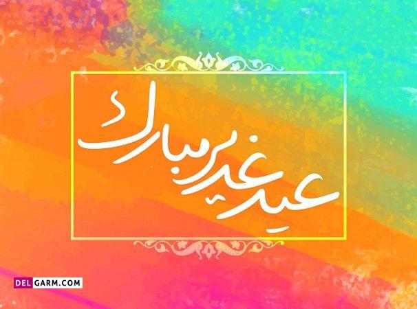 تبریک عید غدیر به شیعیان