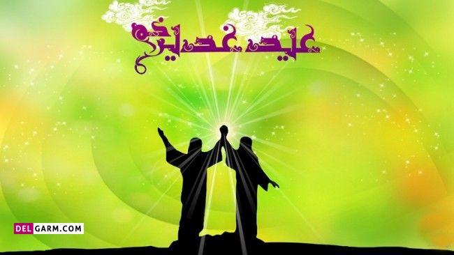 متن زیبا برای تبریک عید غدیر