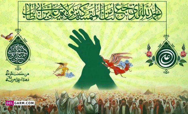 تبریک عید غدیر به دوستان سادات