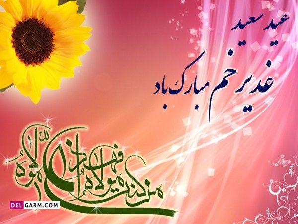شعر عربی برای تبریک عید غدیر