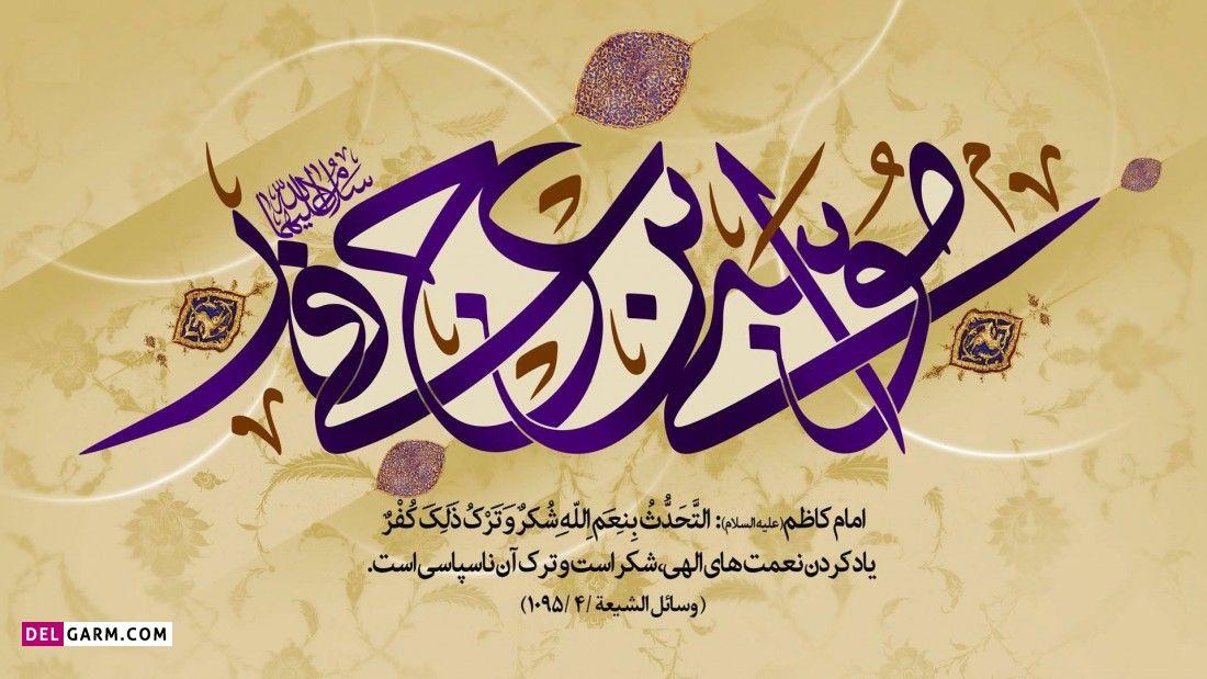 عکس ولادت امام موسی کاظم برای پروفایل