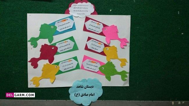 تزیین تابلو اعلانات مدرسه