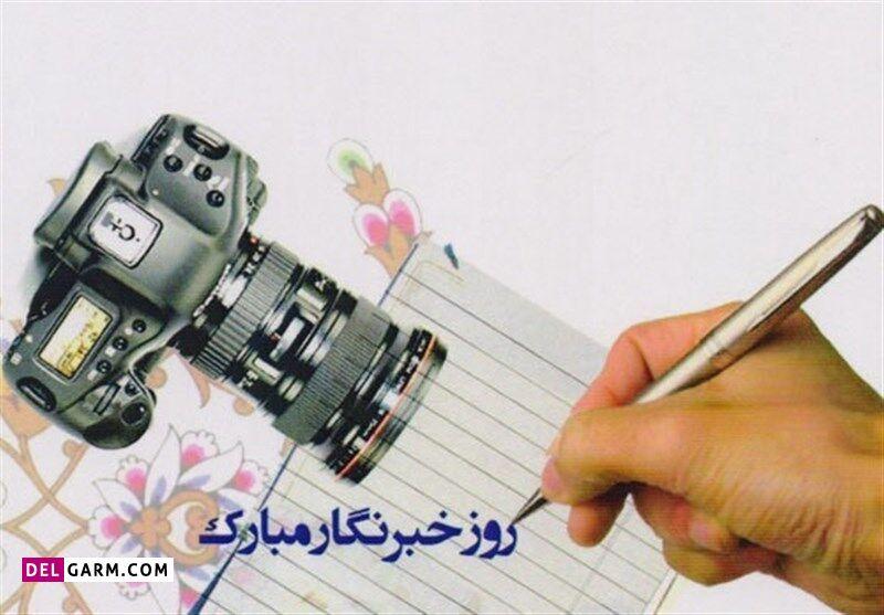 عکس نوشته روز خبرنگار