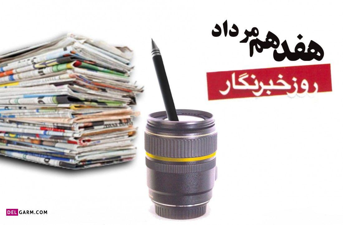 عکس روز خبرنگار