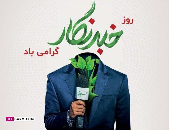 تبریک رسمی برای روز خبرنگار
