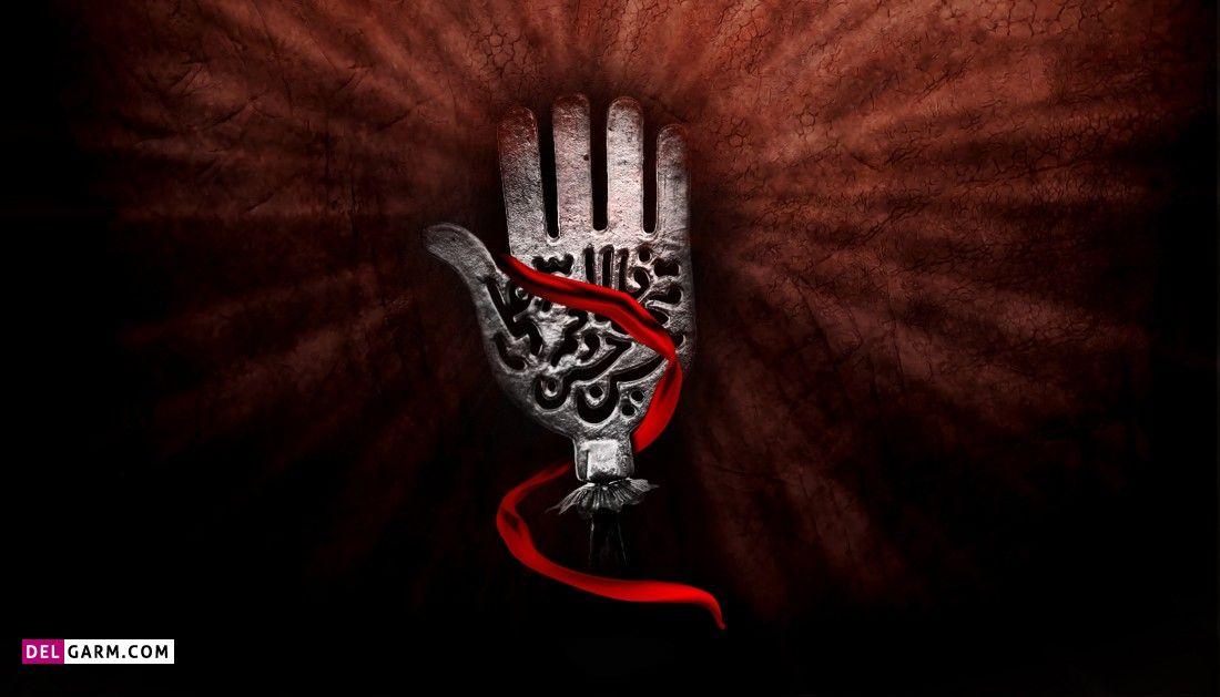 عکس شهادت حضرت ابوالفضل