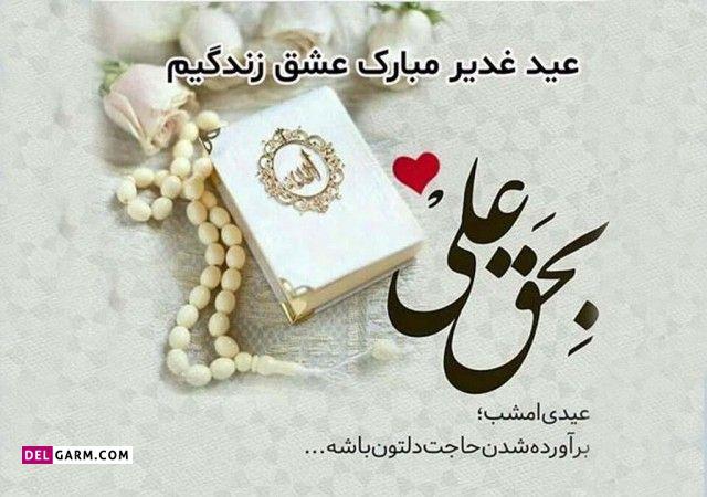 تبریک عید غدیر خم به همسر