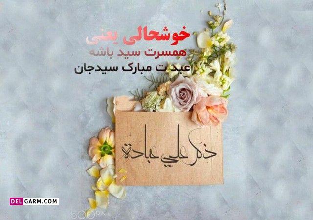 متن عید غدیر برای همسر