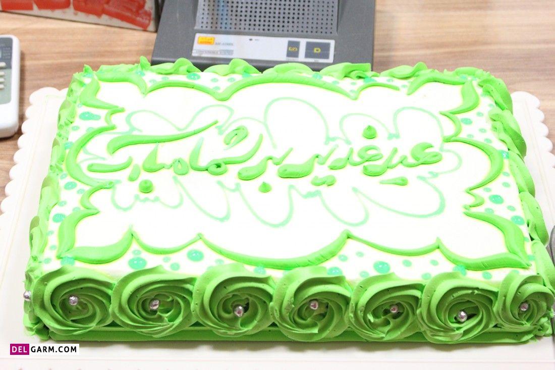 کیک عید غدیر
