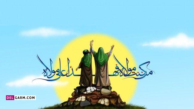 متن مجری درباره عید غدیر خم