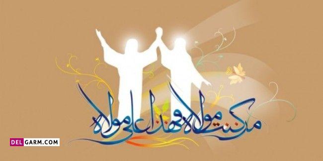 متن مجری عید غدیر