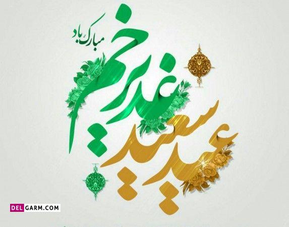 متن رسمی تبریک پیشاپیش عید غدیر