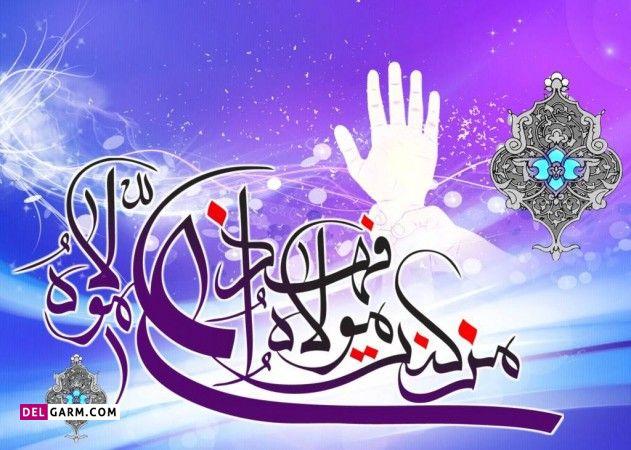 متن تبریک عید غدیر خم به برادر