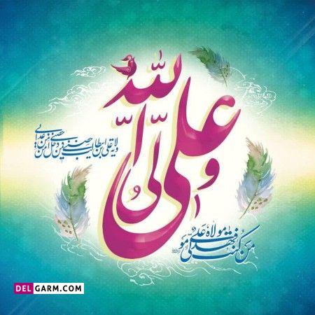 تبریک عید غدیر به خواهرم
