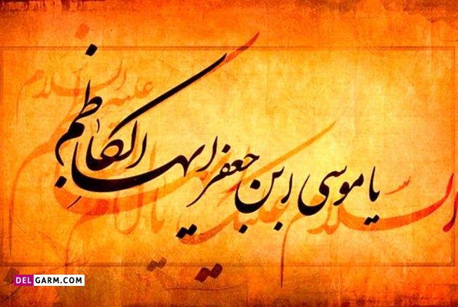 زیارت امام موسی کاظم