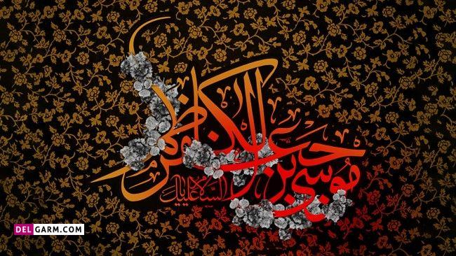 نام مادر امام کاظم
