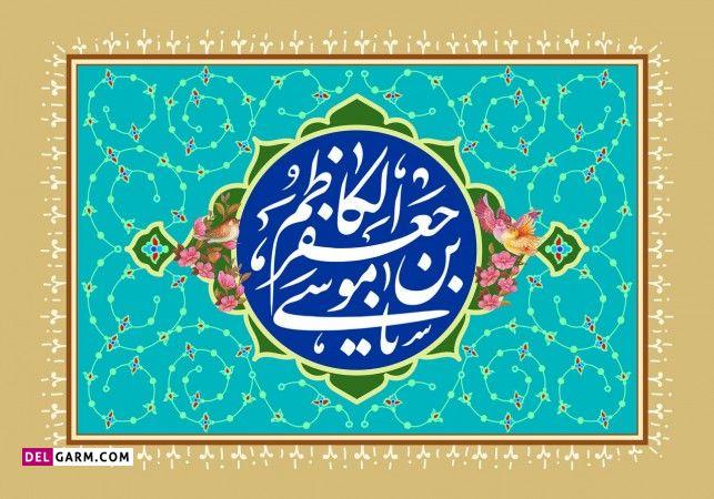 مادر امام موسی کاظم
