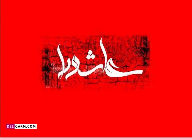 متن برای تسلیت عاشورای حسینی