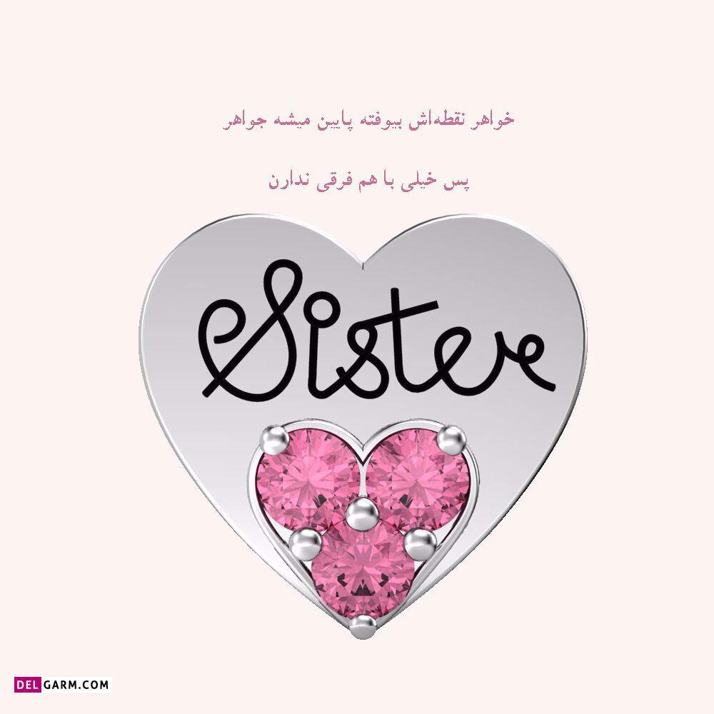 عکس نوشته روز خواهر