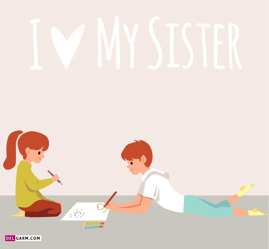 عکس روز خواهر
